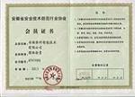 安防会员证