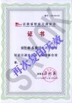安徽省智能交通协会