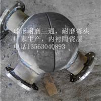 供应DN150型球形三通400空心球弯头