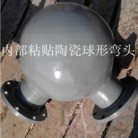 供应DN300球形耐磨陶瓷弯头