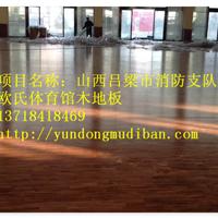 18mm硬木体育运动木地板 篮球场木地板做法