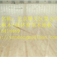 欧氏枫木体育实木地板,运动柞木体育地板