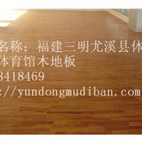 体育运动专用实木地板