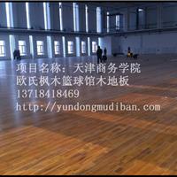 体育馆木地板 篮球体育地板 枫木体育地板