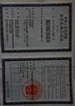 机构组织代码证