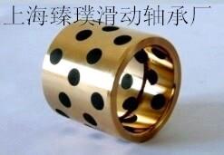 上海臻璞滑动轴承厂