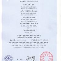 CCC质量认证