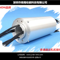 大电流导电滑环-集电环