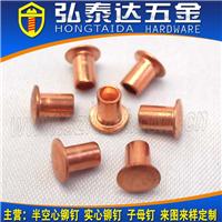 黄铜铆钉、紫铜铆钉、铜铆钉生产厂家