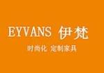 广州市伊梵家具集团公司