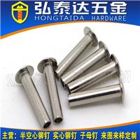 厂家供应铁铆钉,半空心铁铆钉 ,镀镍铆钉