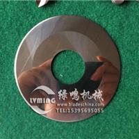 供应纸管精切机圆刀片