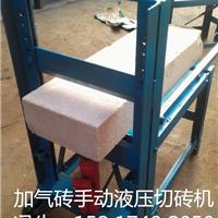 供应25型便携式手动油压切加气块砖机
