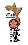 北京瑞涛顺水商贸有限责任公司