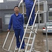 供应铝合金移动平台、楼梯