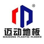 河北迈动塑胶地板销售有限公司