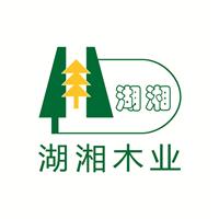 湖南湖湘木业有限公司加盟部