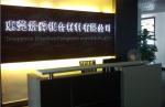 东莞市景隆胶粘剂有限公司