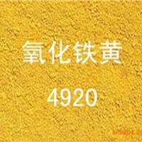 德国拜耳乐 氧化铁黄4920 无机颜料 文化石