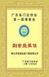广东省门业协会第一届理事会颁发副会长单位