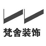 深圳梵舍装饰设计公司