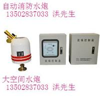 广东深圳自动消防水炮销售厂家