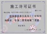 施工许可证书