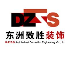 北京东洲致胜建筑装饰工程有限公司
