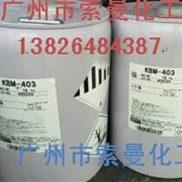 日本信越偶联剂KBM403