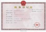 地�登记证