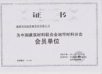 中国建筑材料联合会地坪材料分会会员单位