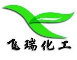 广州飞瑞高新材料日化有限公司