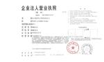 杭州逐翌电子科技有限公司