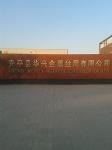 安平夏华兴金属制品有限公司
