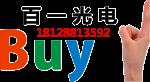 深圳市百一光电科技有限公司
