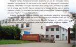 上海畅磊建筑装饰工程有限公司