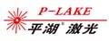 上海平湖实业有限公司