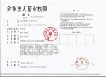 湖北杭荣电气有限公司营业执照
