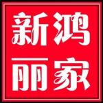 北京新鸿丽家门窗科技有限公司吉安分公司