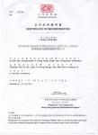总部香港亿铂森国际集团有限公司的营业执照