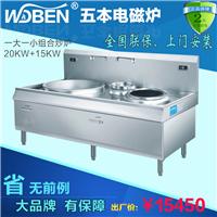 中式快餐设备-电磁蒸柜-电磁煲汤炉