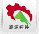 河南嵩源耐磨铸件有限公司