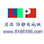 上海兰品建材发展有限公司杭州办事处