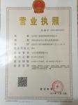 沈阳雷丁建筑材料销售有限公司营业执照