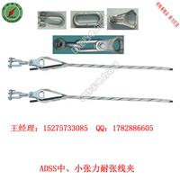 供应ADSS/OPGW光缆用双耐张线夹 光缆金具