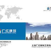 上海广红基础工程有限公司