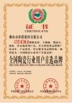 全国陶瓷行业用户首选品牌