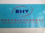 深圳市荣鸿业机电设备有限公司