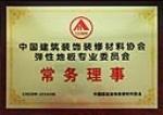 中国建筑装饰装修材料协会  常务理事