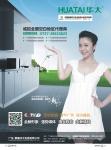 佛山市顺德区容桂华太电器有限公司